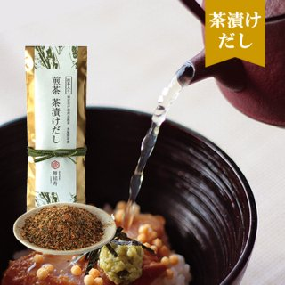 煎茶 茶漬けだし(抹茶入り)【単品】