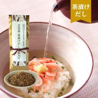 玄米茶 茶漬けだし(抹茶入り)【単品】