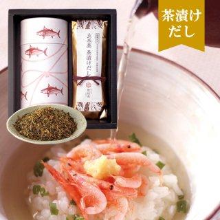 【茶漬けだしギフト】玄米茶セレクト
