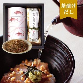 【茶漬けだしギフト】煎茶セレクト