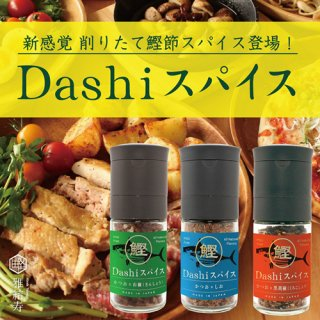 Dashi スパイス 《選べる3種》<img class='new_mark_img2' src='https://img.shop-pro.jp/img/new/icons14.gif' style='border:none;display:inline;margin:0px;padding:0px;width:auto;' />
