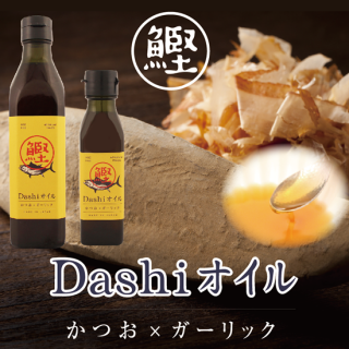 Dashi オイル<img class='new_mark_img2' src='https://img.shop-pro.jp/img/new/icons14.gif' style='border:none;display:inline;margin:0px;padding:0px;width:auto;' />