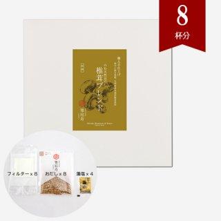 【8枚セット】「高級」椎茸ドリップ