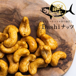 Dashi ナッツ<img class='new_mark_img2' src='https://img.shop-pro.jp/img/new/icons14.gif' style='border:none;display:inline;margin:0px;padding:0px;width:auto;' />