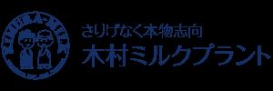 健康でおいしい牛乳の【木村ミルクプラント】福島の本物志向の牛乳