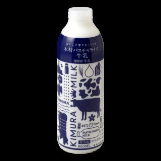 木村パスチャライズ牛乳 500ml