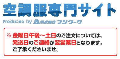 【空調服】人気ランキング〜ファン付き作業着の通販は空調服専門サイトへ