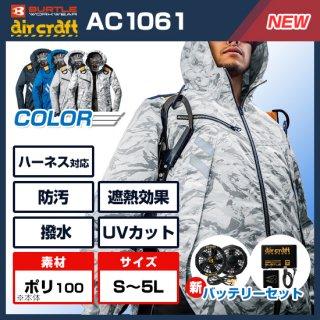 【予約受付中!】エアークラフトパーカージャケットAC1061ファンバッテリーセット