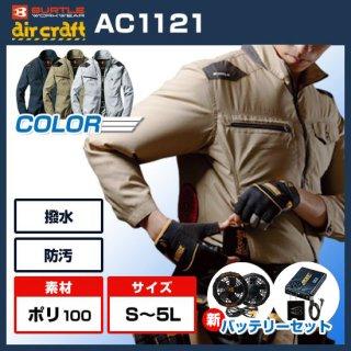 【予約受付中!】エアークラフトブルゾンAC1121ファンバッテリーセット