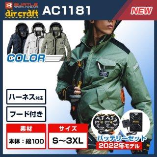 【予約受付中!】エアークラフトパーカーベストAC1064ファンバッテリーセット