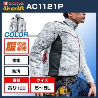 【予約受付中!】バートルエアークラフトブルゾンAC1121P【空調服のみ】