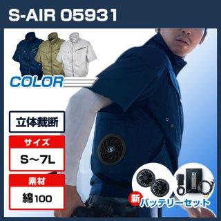 シンメン05931 コットンショート(半袖)ジャケット・バッテリーセット