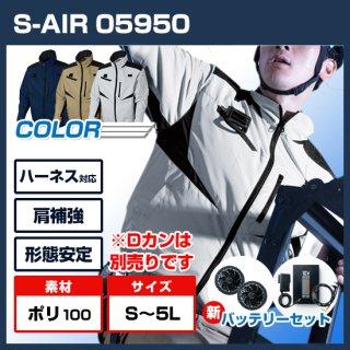シンメン05950 フルハーネスジャケット・バッテリーセット