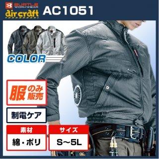 【予約受付中!】バートルエアークラフトブルゾンAC1051【空調服のみ】