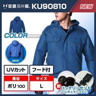 サンエス空調風神服KU90810レギュラーファンバッテリー・フード付長袖ブルゾン空調服セット