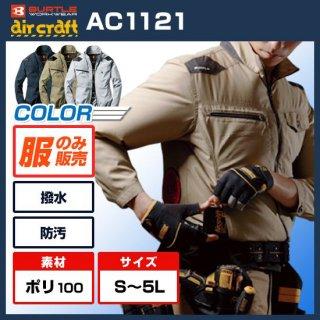 【予約受付中!】バートルエアークラフトブルゾンAC1121【空調服のみ】