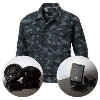 サンエス空調風神服KU91310レギュラーファンバッテリー・長袖カモフラワークブルゾン空調服セット