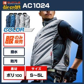 【予約受付中!】バートルエアークラフトベストAC1024【空調服のみ】