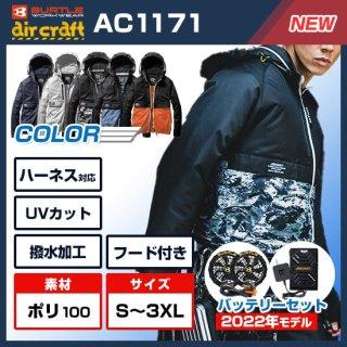 【予約受付中!】バートルエアークラフトジャケットAC1061【空調服のみ】