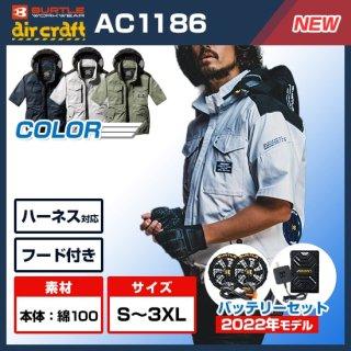 【予約受付中!】バートルエアークラフトベストAC1064【空調服のみ】
