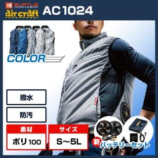 エアークラフトベストAC1024ファンバッテリーセット