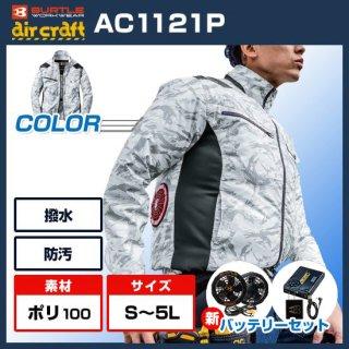 【予約受付中!】エアークラフトブルゾンAC1121Pファンバッテリーセット