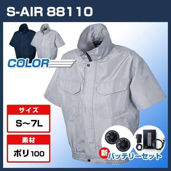 シンメン空調服88110