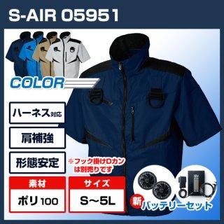 シンメン05951 フルハーネスショート(半袖)ジャケット・バッテリーセット