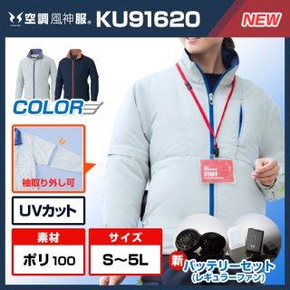 サンエス空調風神服KU91620レギュラーファンバッテリー・袖取り外し長袖ブルゾン空調服セット