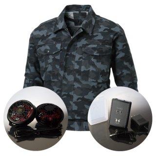 サンエス空調風神服KU91310ハイパワーファンバッテリー・長袖カモフラワークブルゾン空調服セット