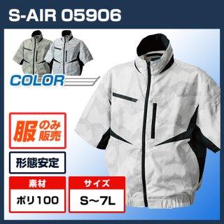シンメン05906 S-AIRデザインショートジャケット【空調服のみ】