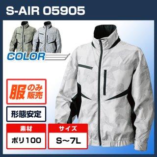 シンメン05905 S-AIRデザインジャケット【空調服のみ】