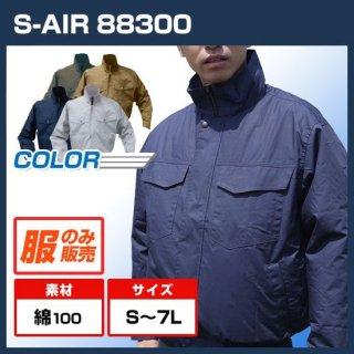 シンメンS-AIR ブルゾン単体88300【空調服のみ】