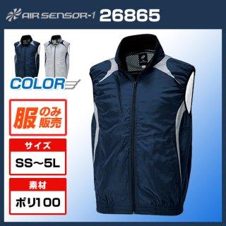ベスト26865【空調服のみ】【予約】