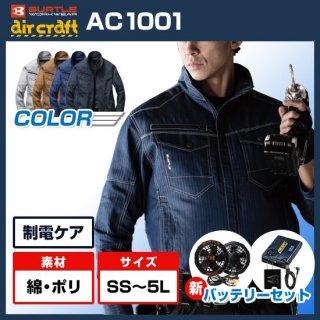 バートル エアークラフトAC1001空調服 (白)ファン・バッテリーセット