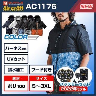 バートル エアークラフトAC1011空調服 (白)ファン・バッテリーセット