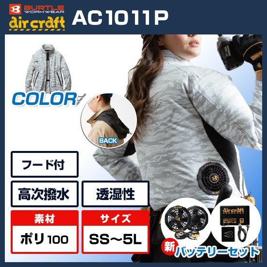 バートル空調服 AC1011P