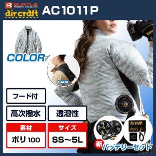 バートル エアークラフトAC1011Pカモフラシルバーブルゾン・空調服 (白)ファンバッテリーセット