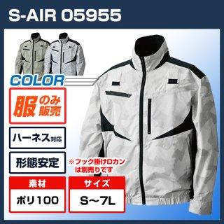 シンメン05955 S-AIRフルハーネスジャケット【空調服のみ】