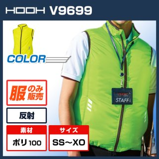 V9699ネオンカラーベスト【空調服のみ】<img class='new_mark_img2' src='https://img.shop-pro.jp/img/new/icons4.gif' style='border:none;display:inline;margin:0px;padding:0px;width:auto;' />