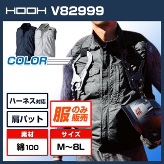 V82999フルハーネス対応ベスト【空調服のみ】