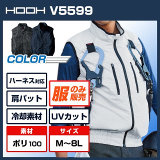 V5599フルハーネス対応冷感ベスト【空調服のみ】<img class='new_mark_img2' src='https://img.shop-pro.jp/img/new/icons5.gif' style='border:none;display:inline;margin:0px;padding:0px;width:auto;' />