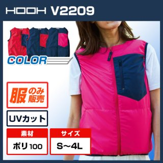 V2209バイカラーベスト単体【空調服のみ】<img class='new_mark_img2' src='https://img.shop-pro.jp/img/new/icons5.gif' style='border:none;display:inline;margin:0px;padding:0px;width:auto;' />