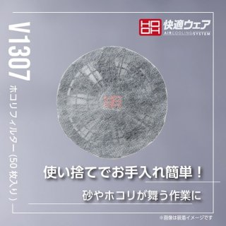 快適ウェア用ホコリフィルター(50枚入り) V711107