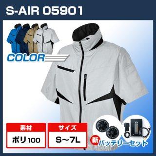 シンメン05901 ショート(半袖)ジャケット・バッテリーセット