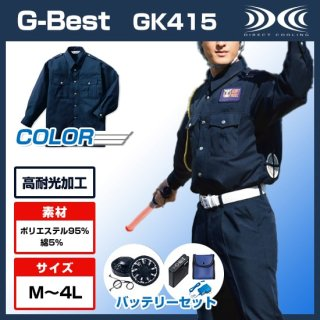GK415 夏長袖シャツバッテリーセット ネイビー