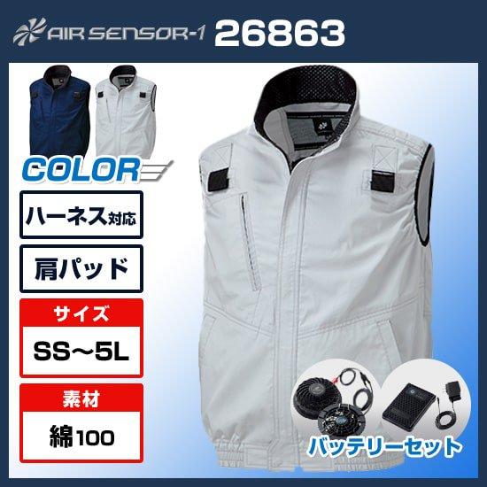 ビッグボーン空調風神服 BK6087