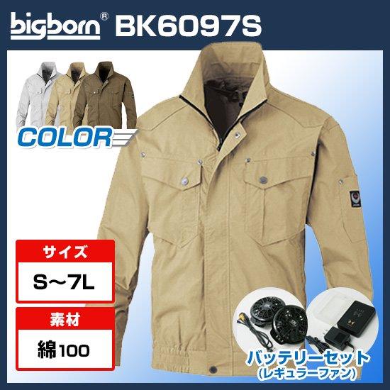 ビッグボーン空調風神服 BK6097