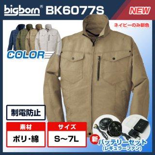 長袖ブルゾン・バッテリーセット(レギュラー)BK6077
