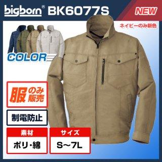 長袖ブルゾンBK6077